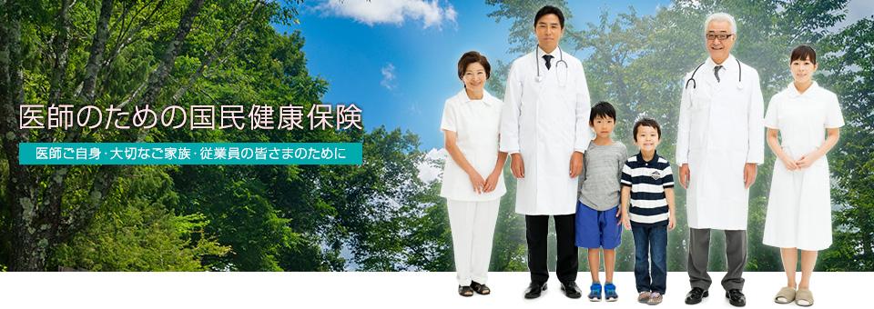 医師のための国民健康保険 医師ご自身・大切なご家族・従業員の皆さまのために